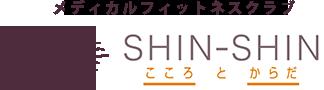 メディカルフィットネスクラブ SHIN-SHIN こころとからだ